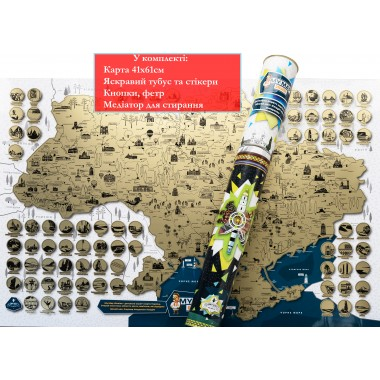 Подробная скретч карта Украины MyGift Ukraine edition UKR в оригинальном тубусе, 61х41 см